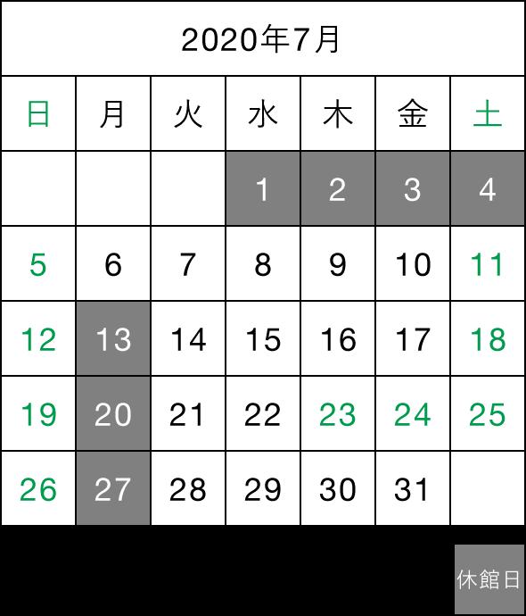 2020年7月カレンダー 開館時間:9:30-17:00