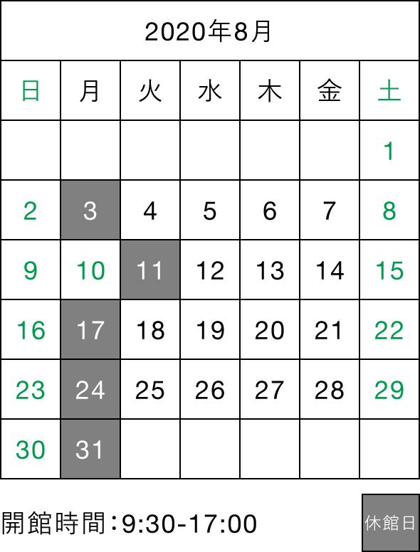 2020年8月カレンダー 休館日:3日、11日、17日、24日、31日 開館時間:9:30-17:00